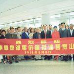 中國新任駐舊金山總領事王東華抵灣區