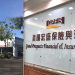 美國宏盛保險與理財 徵求前台服務、市場公關專員、經理