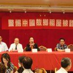 華僑被騙  中國家鄉房產遭盜賣