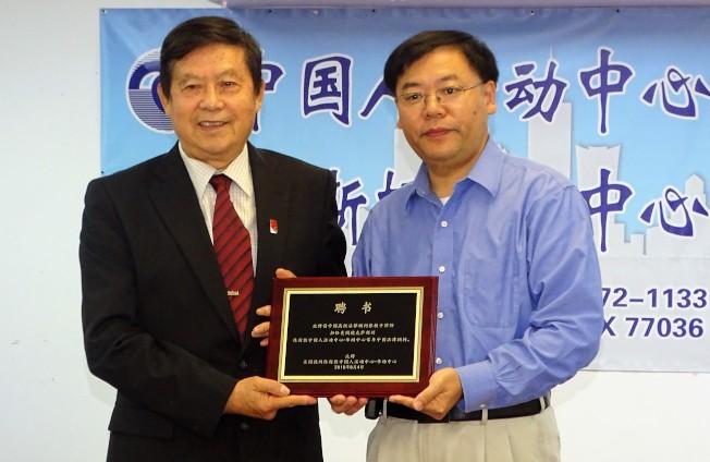 中國人活動中心執行長范玉新(右)聘請張教平教授為「中國法律高級顧問」。(安徽同鄉會提供)