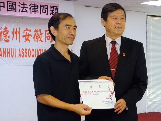 安徽同鄉會會長張經坤(左)授予張教平教授「安徽同鄉會終身榮譽會員」。(安徽同鄉會提供)