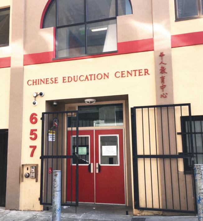 位於舊金山華埠的公立小學「華人教育中心」(Chinese Education Center,圖,記者李晗攝影)擬將改名紀念已故市長李孟賢。