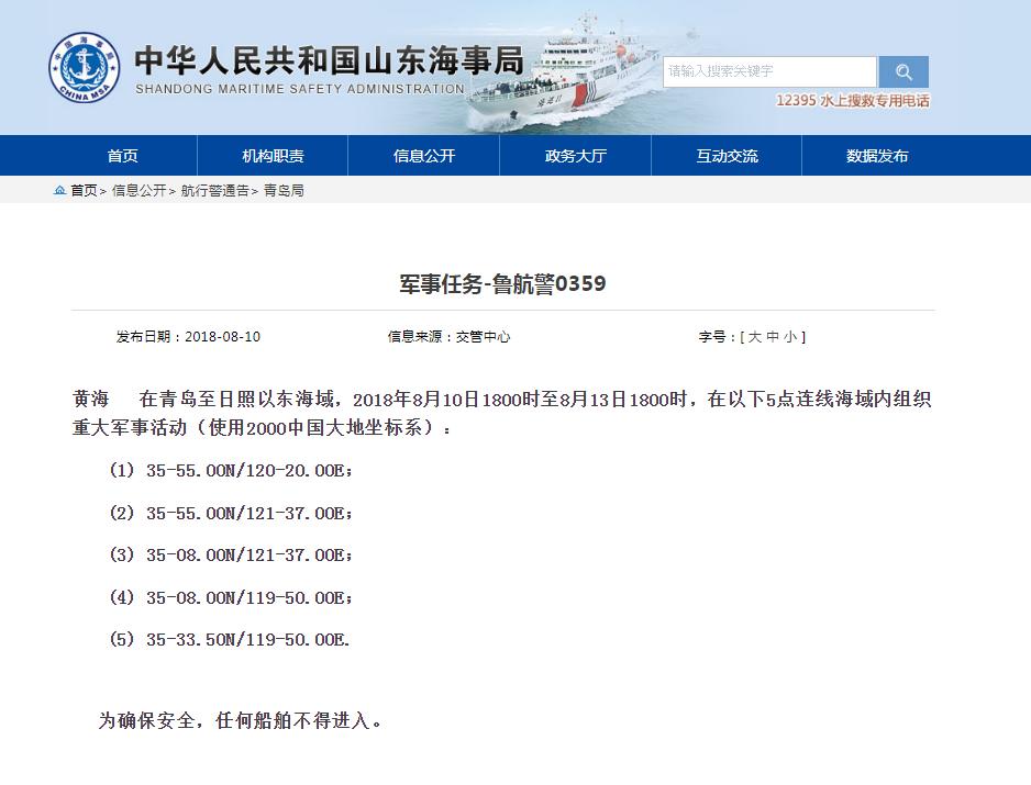 山東海事局的航行警通告。(網站截圖)