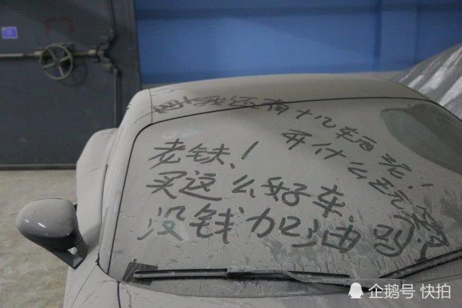 保時捷跑車車身遭寫下調侃話語。圖/取自微博