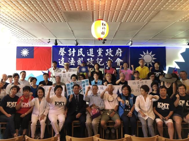 國民黨美西南支部和美西支部11日舉辦「聲討民進黨政府違法亂政記者會」。(記者李雪/攝影)