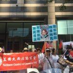 親中僑團集合酒店 抗議台獨反對分裂