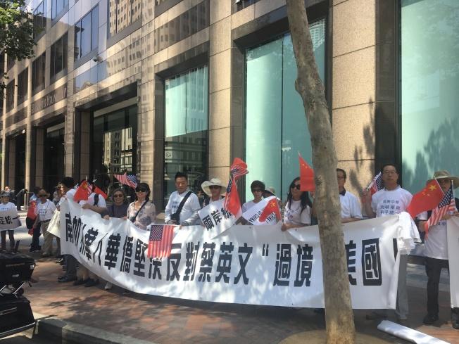 部分華人華僑向蔡英文示威。(記者王全秀子/攝影)