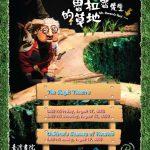 台灣當代偶戲,8/19兒童博物館演出