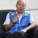 韓國瑜專訪:我沒包袱 可放手大鬧天宮