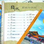 「中國史被台灣史作掉」 歷史學者:課綱正式完成去中國化