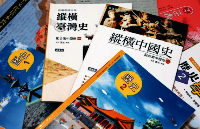 陸媒看歷史新課綱:「去中國化」改變不了兩岸關係