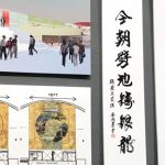 中央地鐵華埠站 壁畫書法吸睛