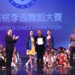 國際桃李盃總決賽 楊青舞團獲3金獎