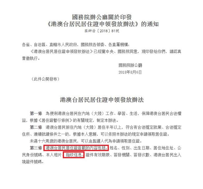 「港澳台居民居住證」將登載個人 指紋資訊,意味將向申請人採集指紋。 (翻攝自中國政府網)