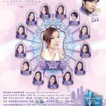 美國華裔小姐總決賽 本週六舉行在金神賭場宴會廳舉行 特邀影視紅星黃智雯、賀軍翔擔任特別嘉賓