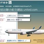 1張圖 看美聯航用貨幣標註中港台 網友:中國人把全球逼出創意…