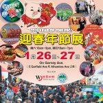 2019 豬事大吉迎春年節展