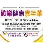 歡樂健康嘉年華,9/22法拉盛登場