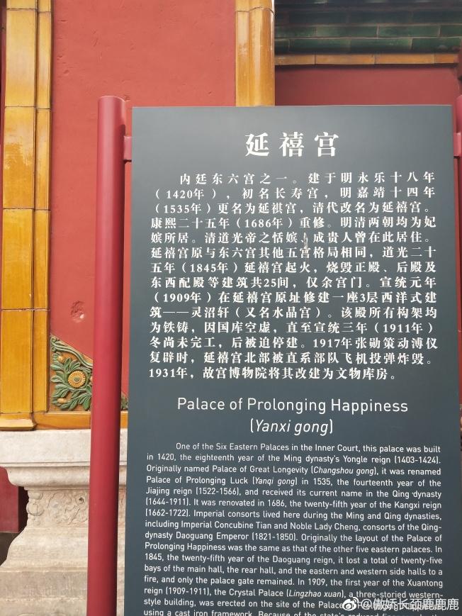 故宮博物院專門在延禧宮前豎立了一塊標誌牌。(取材自微博)
