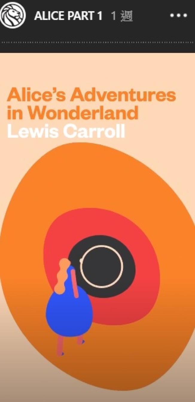 紐約公立圖書館22日在Instagram上分享經典小說《愛麗絲夢遊仙境》,進入畫面色彩繽紛。(取自nypl/Instagram)
