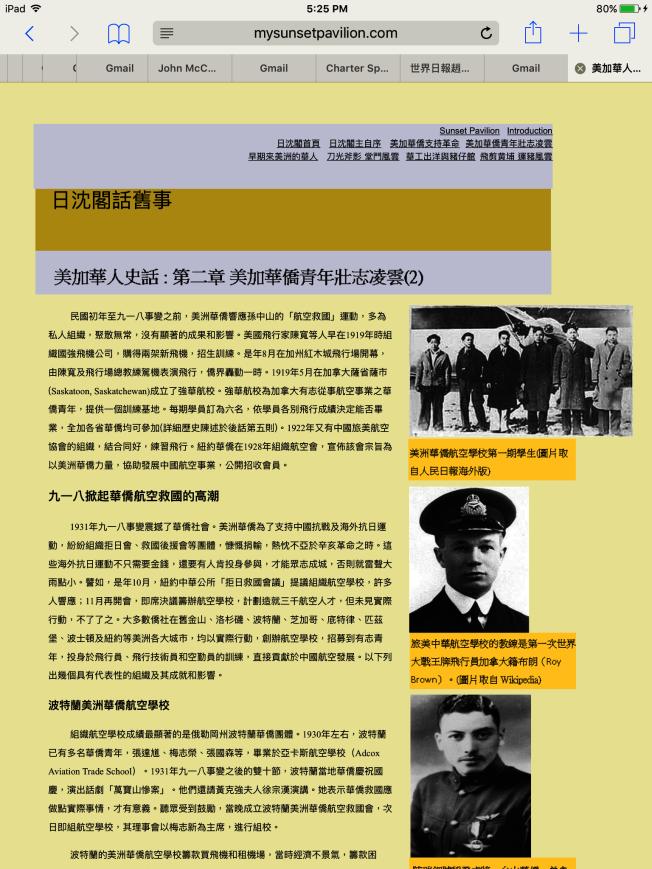 華僑子弟參加抗日,合照左四為雷炎鈞,下為陳瑞鈿。(取自網路)