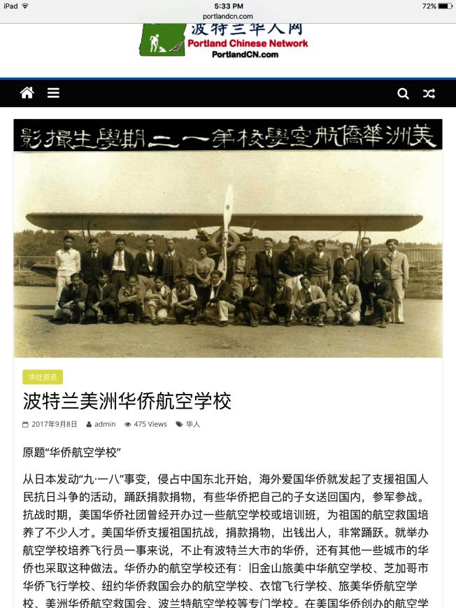 美洲華僑航空學校第12期學生。鄺廷(前排右三),陳瑞鈿(後排左二)。(網路圖片)