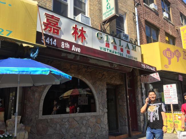 8大道54街的嘉林越南餐廳發生疑似精神有問題的顧客持螺絲刀鬧場。(記者顏潔恩/攝影)