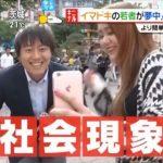 日本看看/大叔瘋抖音 釋放少女心