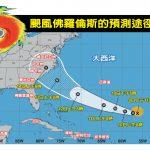 5級颶風來襲 因應巨潮暴洪 1張圖看3州進緊急狀態