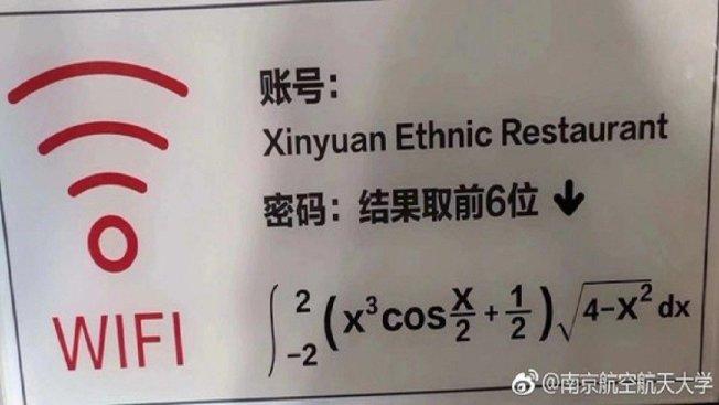 南京一所大學的四個食堂分別設置了wifi熱點,而wifi密碼竟然是「微積分」題目,解出來才能連上wifi。(取材自微博)