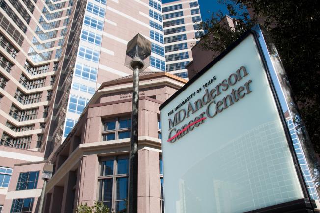 休士頓安德森癌症中心,傳出多起華人專家違紀被裁。(MDAnderson.org)