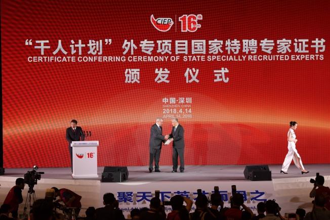 中國在2009年啟動「千人計畫」。 圖為今年4月第16屆中國國際人才交流大會在深圳舉行,頒發「千人計畫」外國專家項目的特聘專家證書。(中通社)
