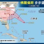 1張圖 看颶風佛羅倫斯 步步逼近