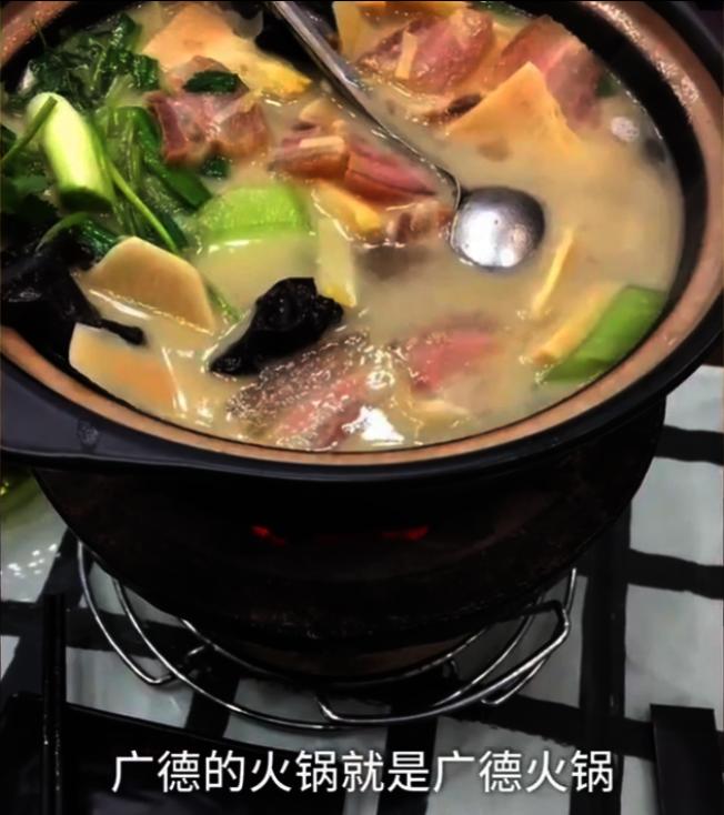 廣德火鍋的器具據稱有砂鍋和鐵鍋兩種,製作方法和食材、醬料也和其他火鍋不同。(視頻截圖)