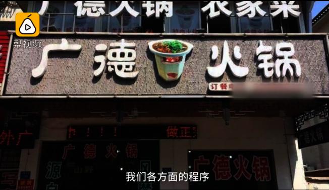 廣德火鍋在當地土語裡叫「鍋子」,和四川、重慶的火鍋「完全不是同一回事兒」。(視頻截圖)