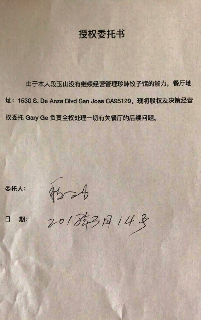 委託書清楚寫出由葛寶林全權處理後續。(記者李榮/翻攝)