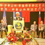 美洲中華會館 達拉斯開年會