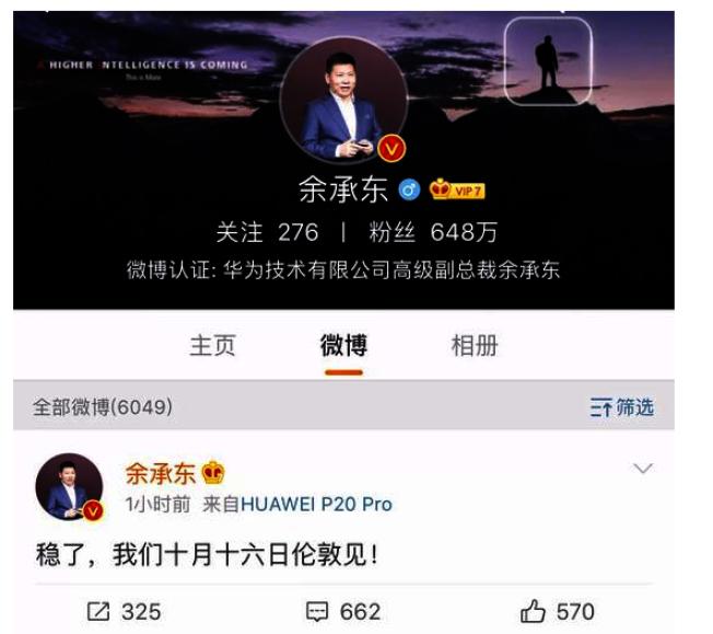 華為高級副總裁、終端董事長余承東在蘋果新機發布後,微博發文表示「穩了」。(取材自北京日報)
