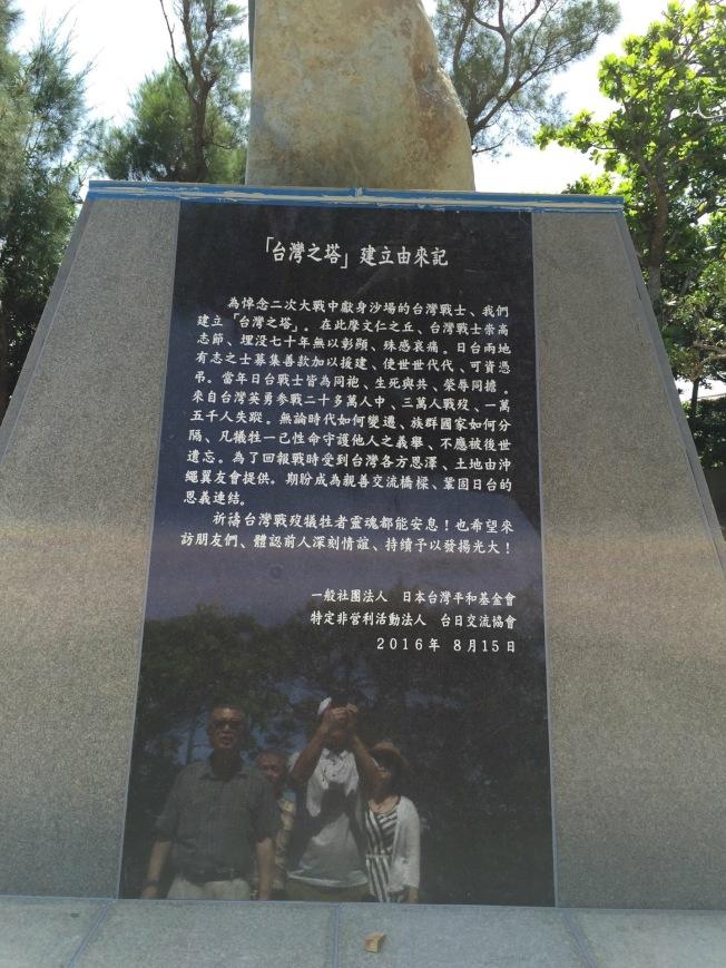 二戰期間有台籍日本兵為日軍作戰因而死亡及失蹤,台日兩方日前在沖繩島上為「台灣戰士」設立「台灣之塔」。(取材自臉書)