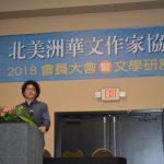 北美華文作協賭城開年會 台灣作家吳鈞堯分享經驗