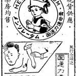 〈圖輯〉 11張台灣古早藥品廣告 你看過幾個?