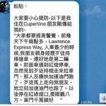 華人瘋傳庫比蒂諾有人當街搶車 警方釋疑