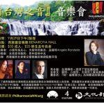 「台灣之音」音樂會29日揭幕