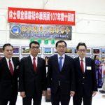 休城華人攝影學會「影像情真」慶雙十
