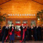慈濟西雅圖支會 25周年迎新會所
