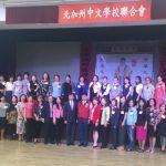 北加中文學校聯合會 表彰43位優良教師