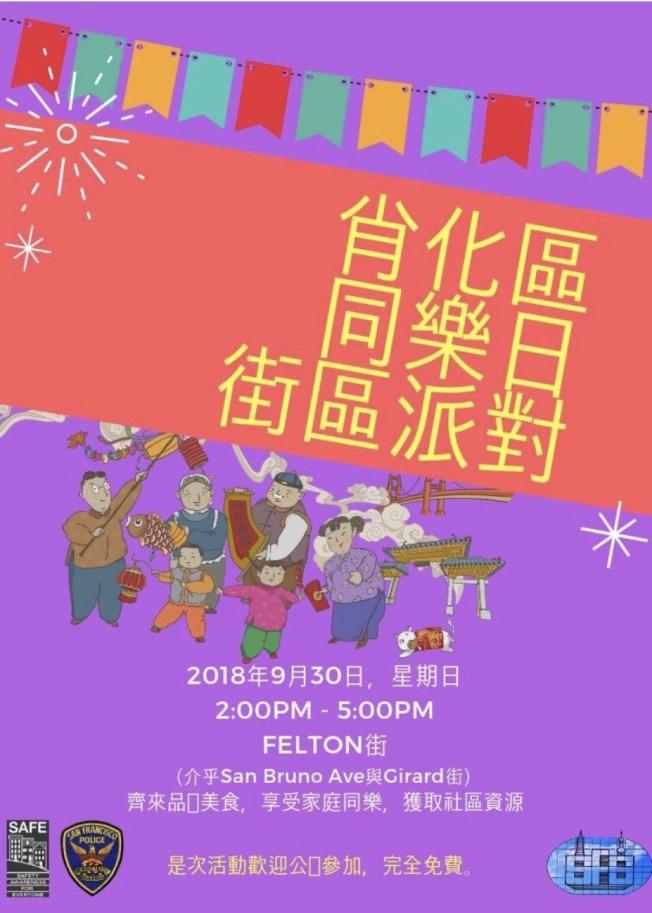 警局將與「舊金山上海協會」於下周日(30日)合辦肖化區同樂日,宣傳防罪資訊。