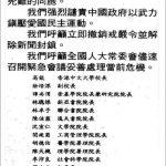 高錕挺民運…連署譴責六四事件
