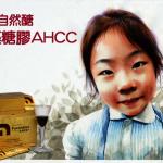 日本自然醣褐藻糖膠 免費試用品歡迎索取