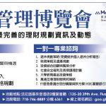 『2018 財富管理博覽會』10月13日登場